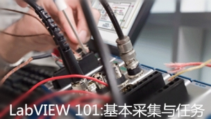 【LabVIEW 101】LabVIEW基本任务